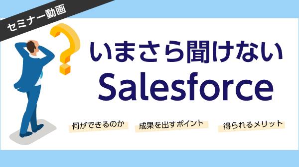 動画セミナー【Salesforce導入検討中/活用に課題がある企業様向け】<br>いまさら聞けないSalesforce
