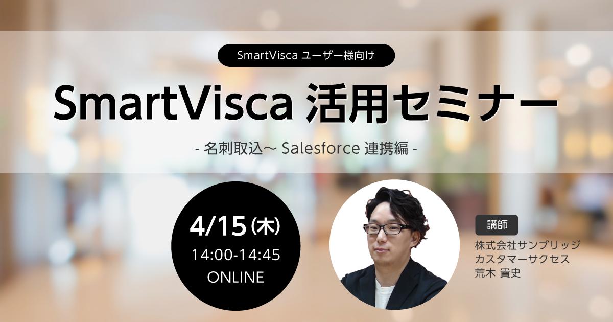SmartVisca活用セミナー