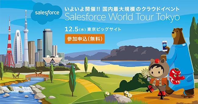 Salesforce World Tour Tokyo 2018に<BR>名刺からはじめる顧客管理「SmartVisca」を出展します