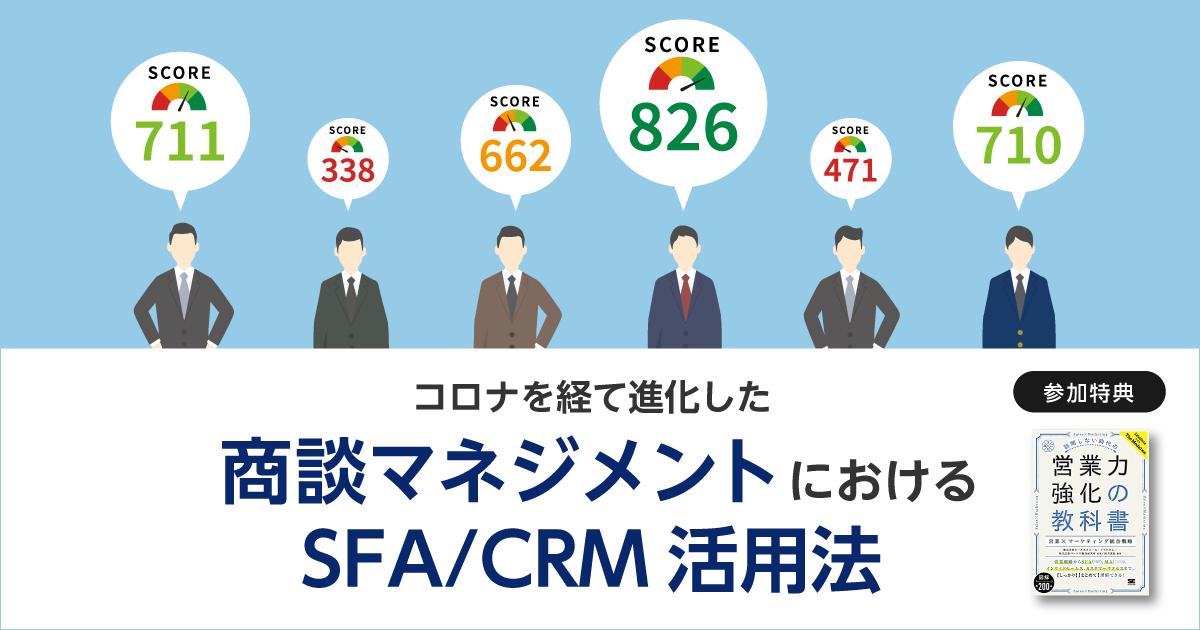 【参加特典つき】コロナを経て進化した商談マネジメントにおけるSFA/CRM活用法