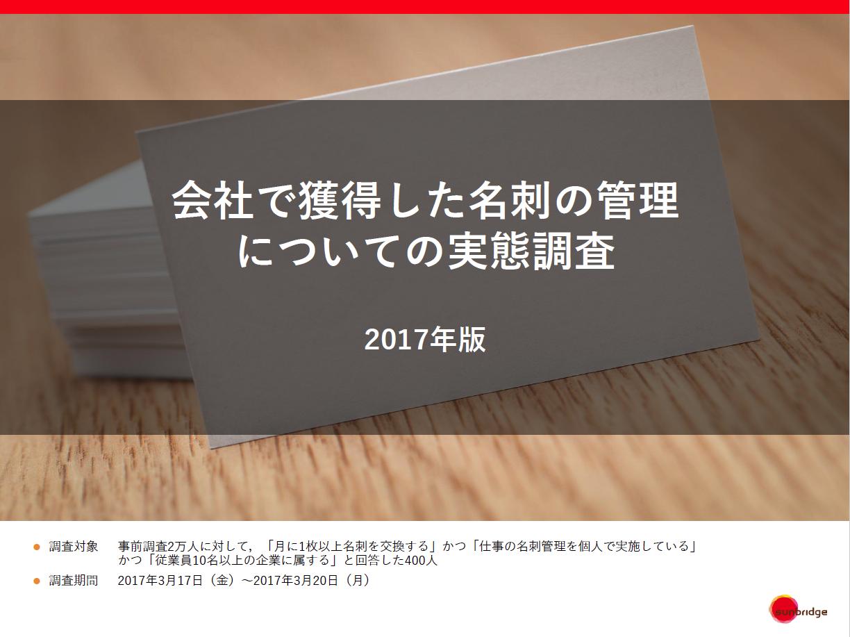 【調査レポート】会社で獲得した名刺の管理 についての実態調査 2017年版