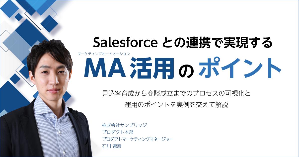 Salesforceとの連携で実現するMA活用のポイント