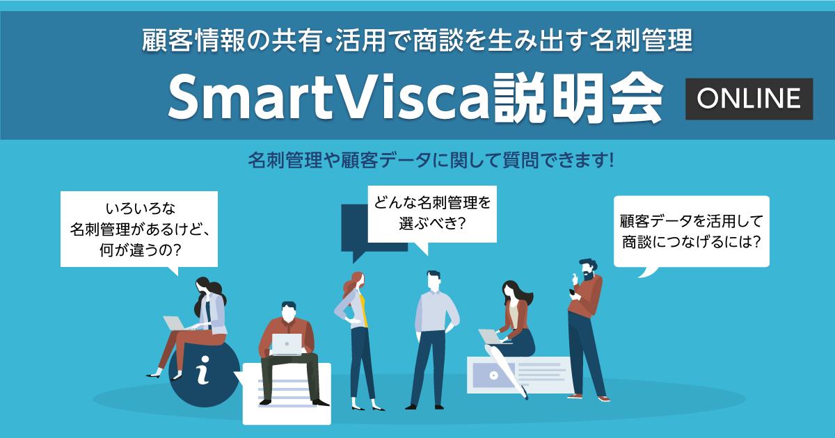 顧客情報の共有・活用で商談を生み出す名刺管理<br>SmartViscaオンライン説明会
