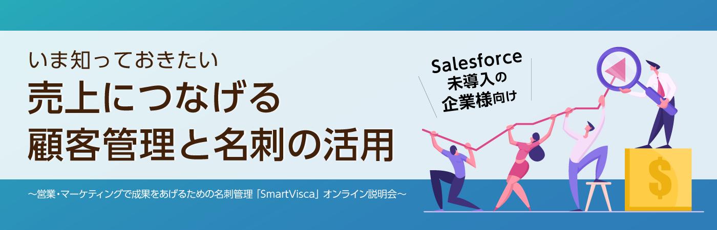 【Salesforce未導入の企業様向け】<br>いま知っておきたい、売上につなげる顧客管理と名刺の活用