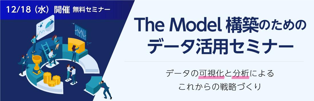 The Model構築のためのデータ活用セミナー