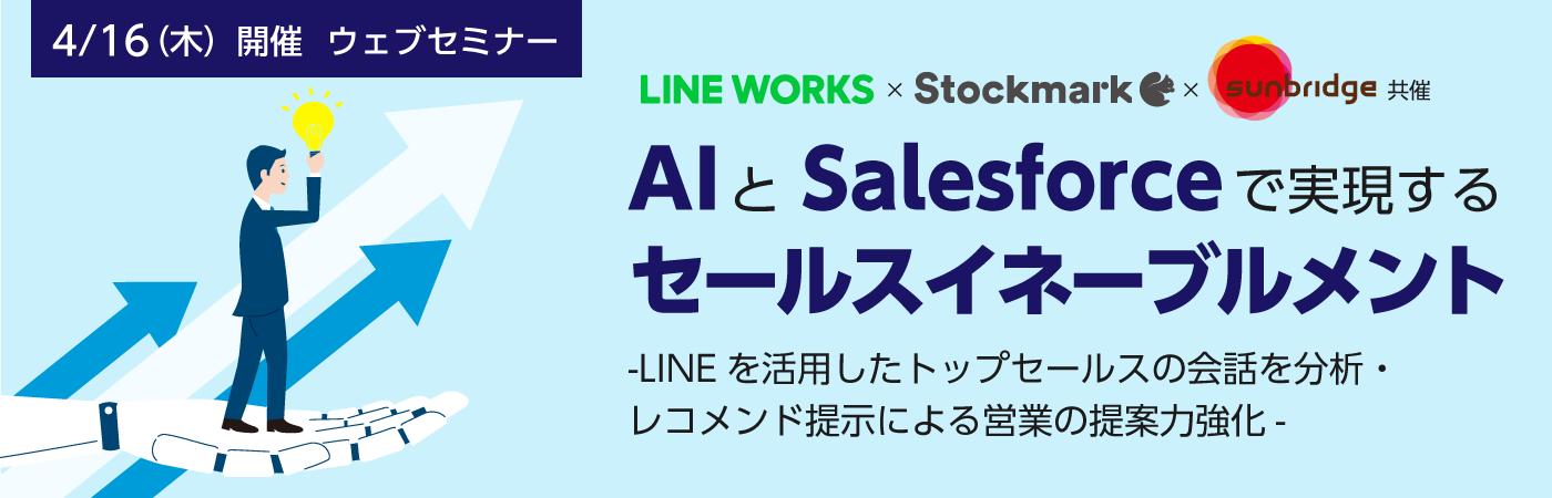 【ウェブセミナー】AIとSalesforceで実現するセールスイネーブルメント