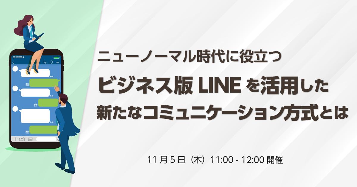 Salesforce × LINE WORKS ×サンブリッジ共催セミナー<br>~ニューノーマル時代に役立つビジネス版LINEを活用した新たなコミュニケーション方式とは~
