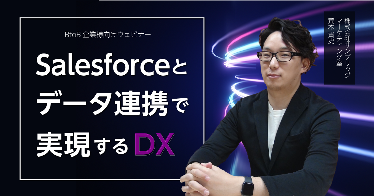 Salesforceとデータ連携で実現するDX(デジタルトランスフォーメーション)