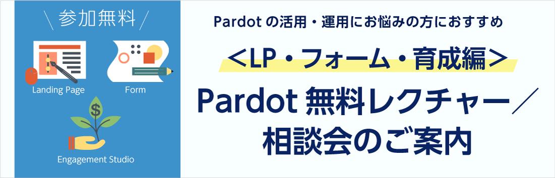 【LP・フォーム・育成編】Pardot無料レクチャー/相談会