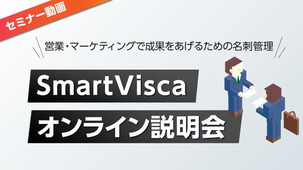 【Salesforceをご利用の企業様向け】<br/>営業・マーケティングで成果をあげる名刺管理<br/>SmartVisca説明会