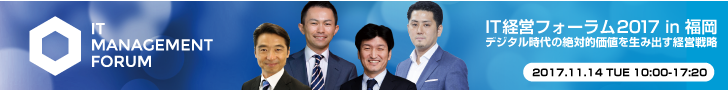 IT経営フォーラム2017 IN 福岡