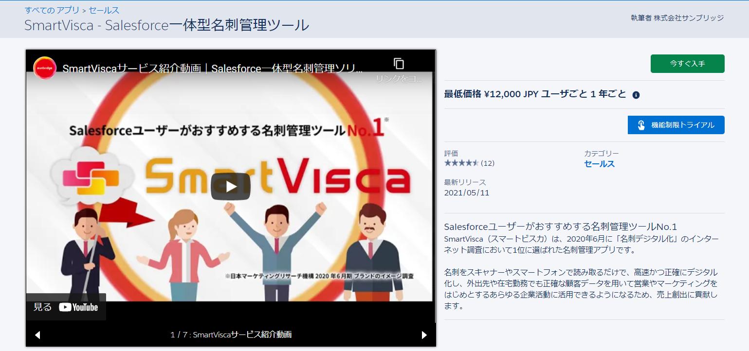 Salesforce一体型名刺管理SmartVisca