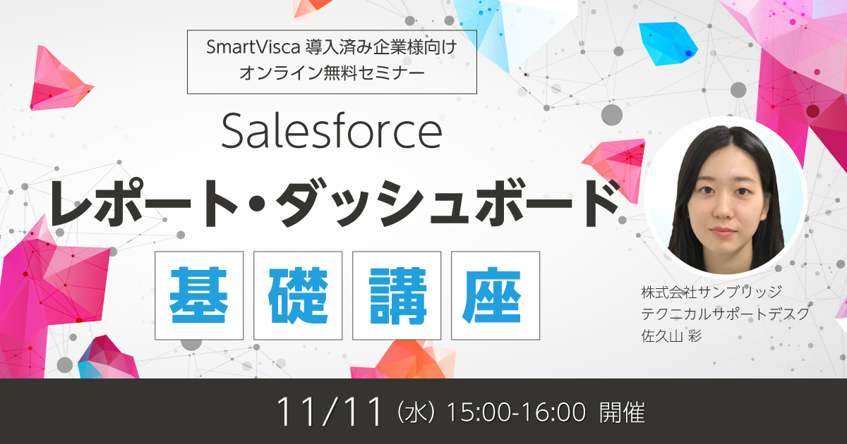 【SmartVisca導入済企業様向け】<br>Salesforceレポート・ダッシュボード基礎講座