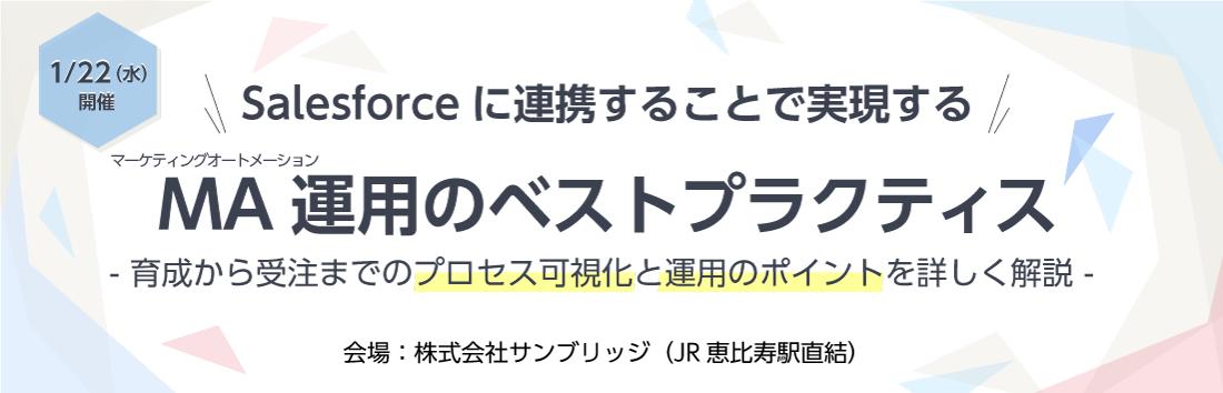 【MA+SFA活用セミナー】Salesforceに連携することで実現する<br>マーケティングオートメーション運用のベストプラクティス