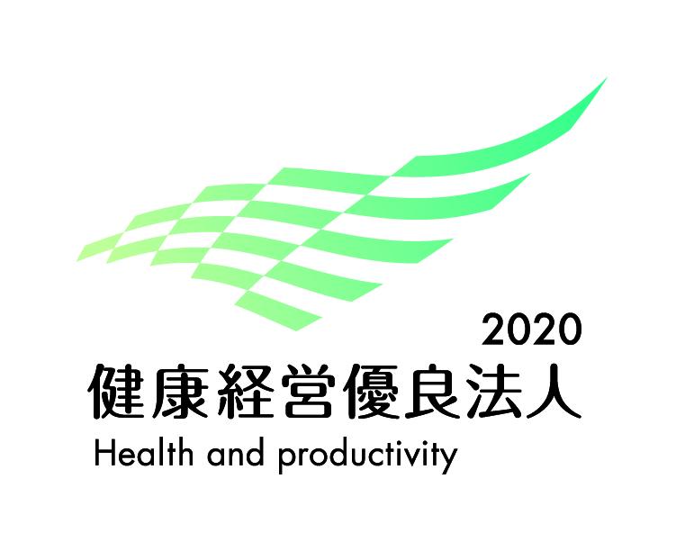 健康経営優良法人2020_中小規模法人_縦