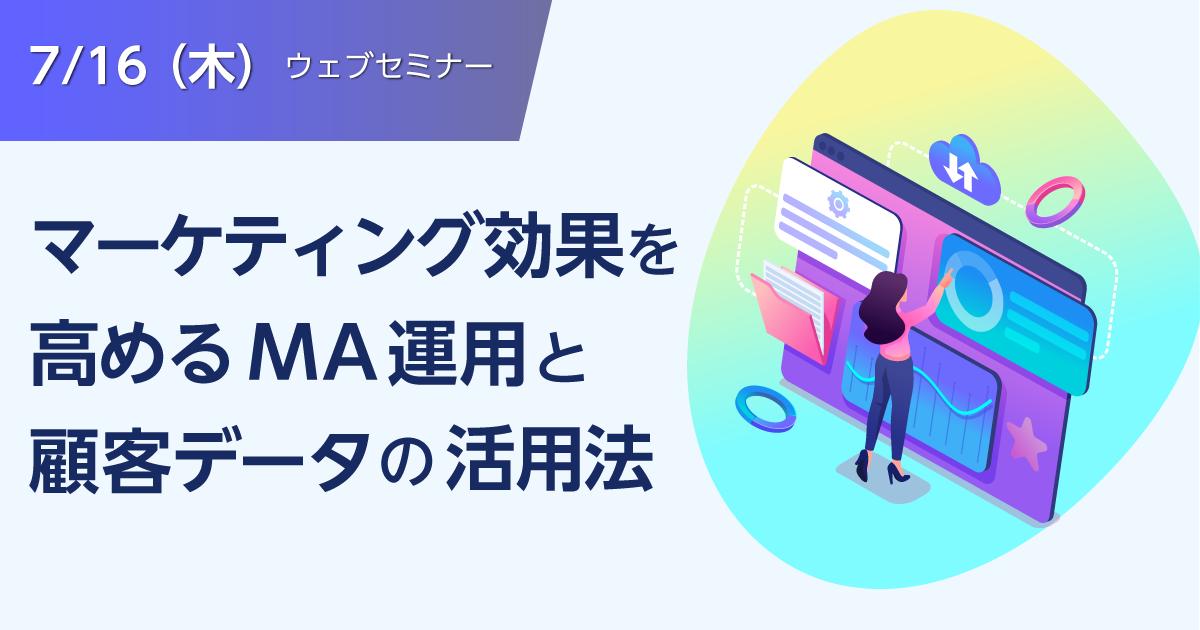 マーケティングオートメーションのコンサルタントが教える!<br>マーケティング効果を高めるMA運用と顧客データの活用法