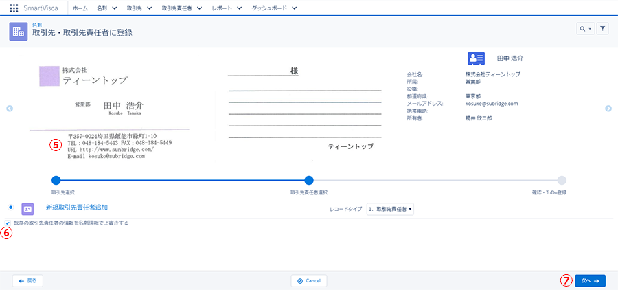 SalesforceLightning画面
