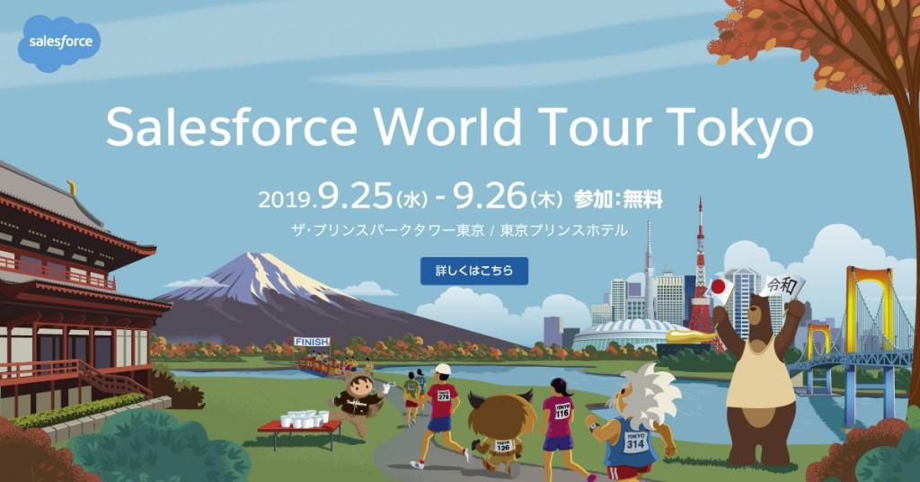 Salesforce World Tour Tokyo 2019 に出展いたします
