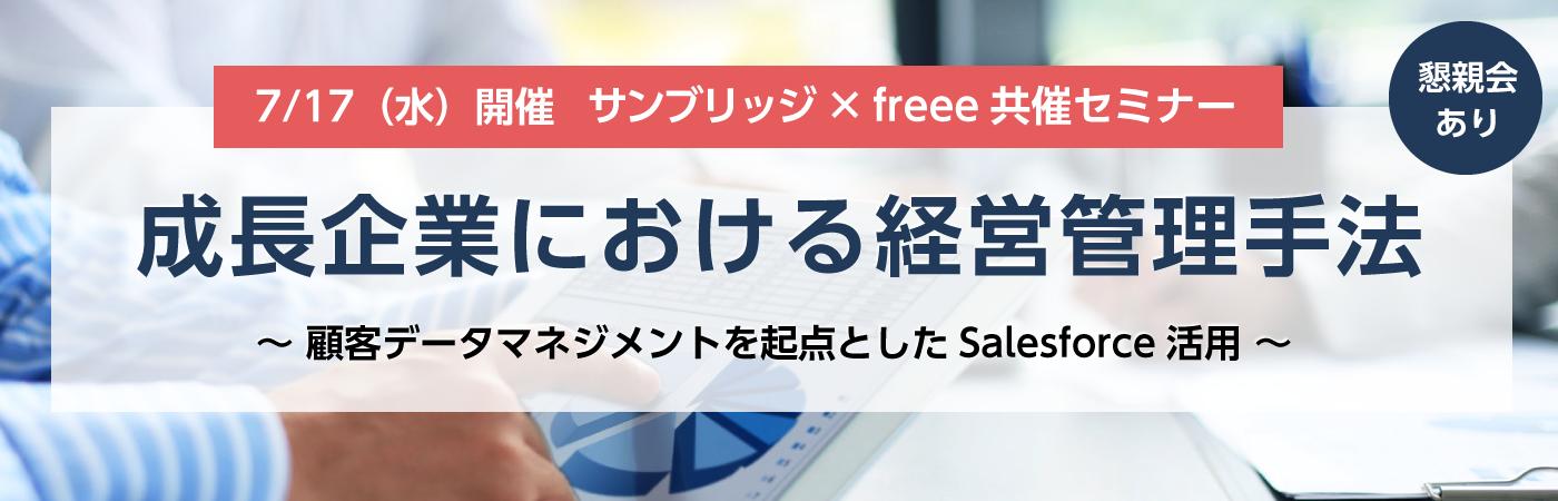 【経営者向けセミナー】成長企業における経営管理手法(懇親会あり)