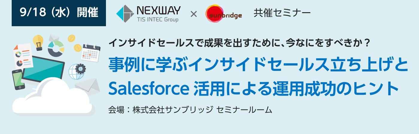 【9/18開催】事例に学ぶインサイドセールス立ち上げとSalesforce活用による運用成功のヒント(恵比寿開催)