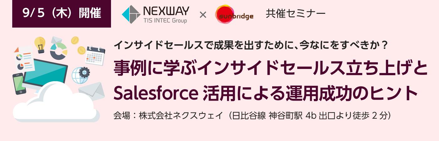 【9/5開催】事例に学ぶインサイドセールス立ち上げとSalesforce活用による運用成功のヒント(神谷町開催)