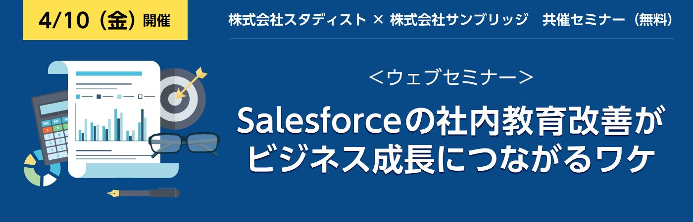 【ウェブセミナー】Salesforce の社内教育改善がビジネス成長につながるワケ