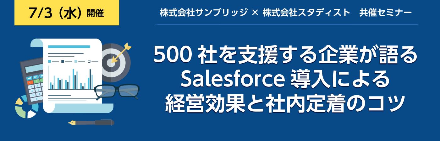 500社を支援する企業が語るSalesforce導入による経営効果と社内定着のコツ