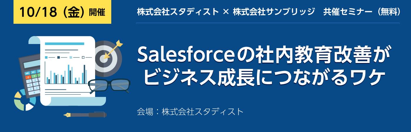 特別共同セミナー: Salesforce の社内教育改善がビジネス成長につながるワケ
