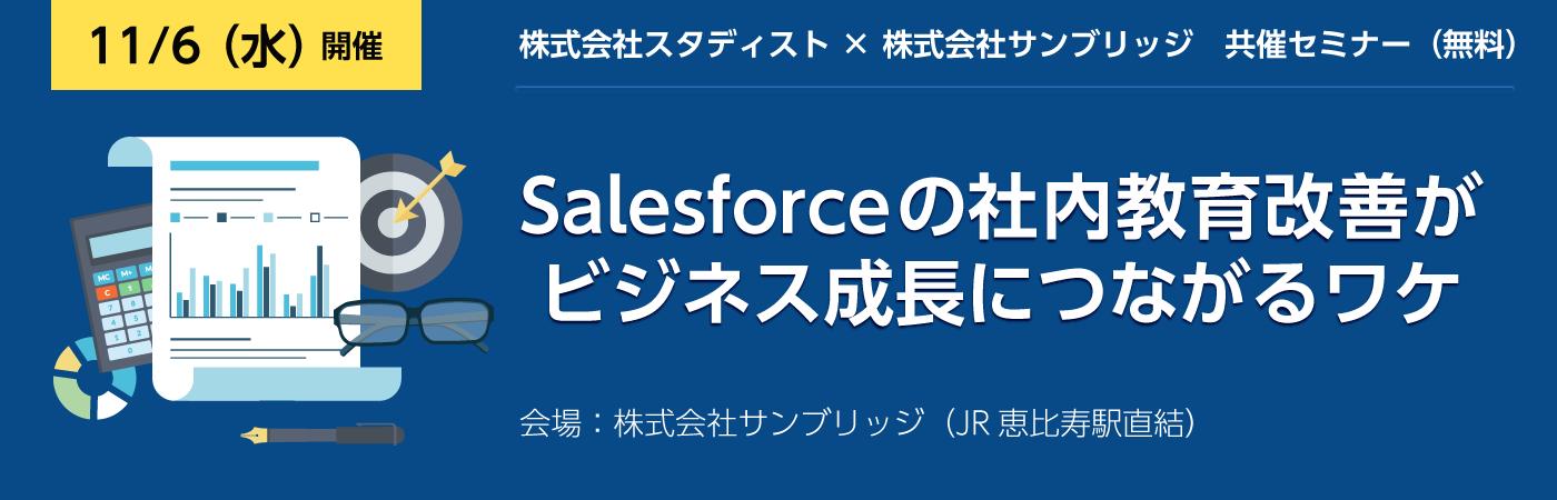 【特別共同セミナー】好評につき再開催決定!<br>Salesforce の社内教育改善がビジネス成長につながるワケ