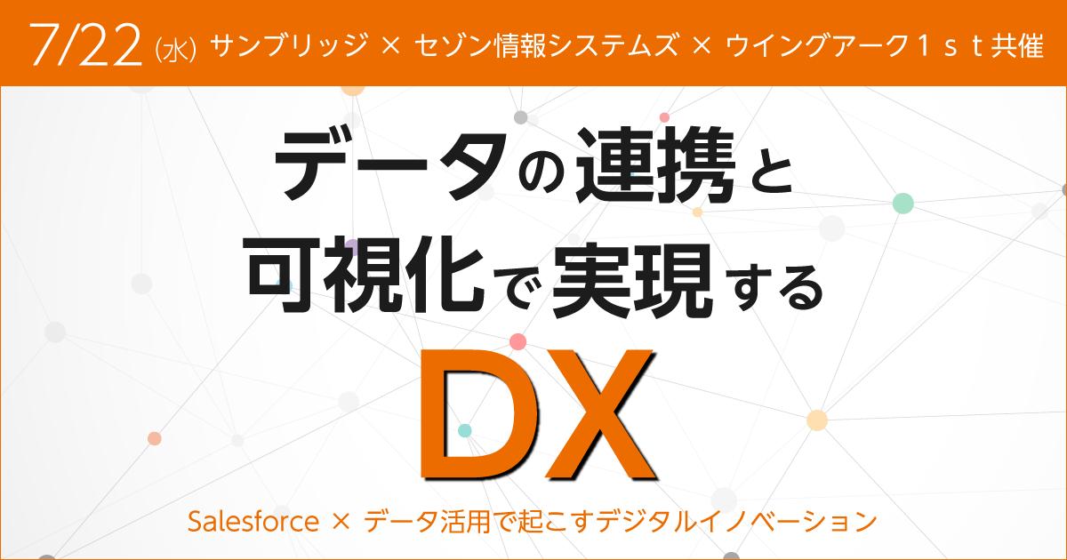 データの連携と可視化で実現するDX(デジタルトランスフォーメーション)