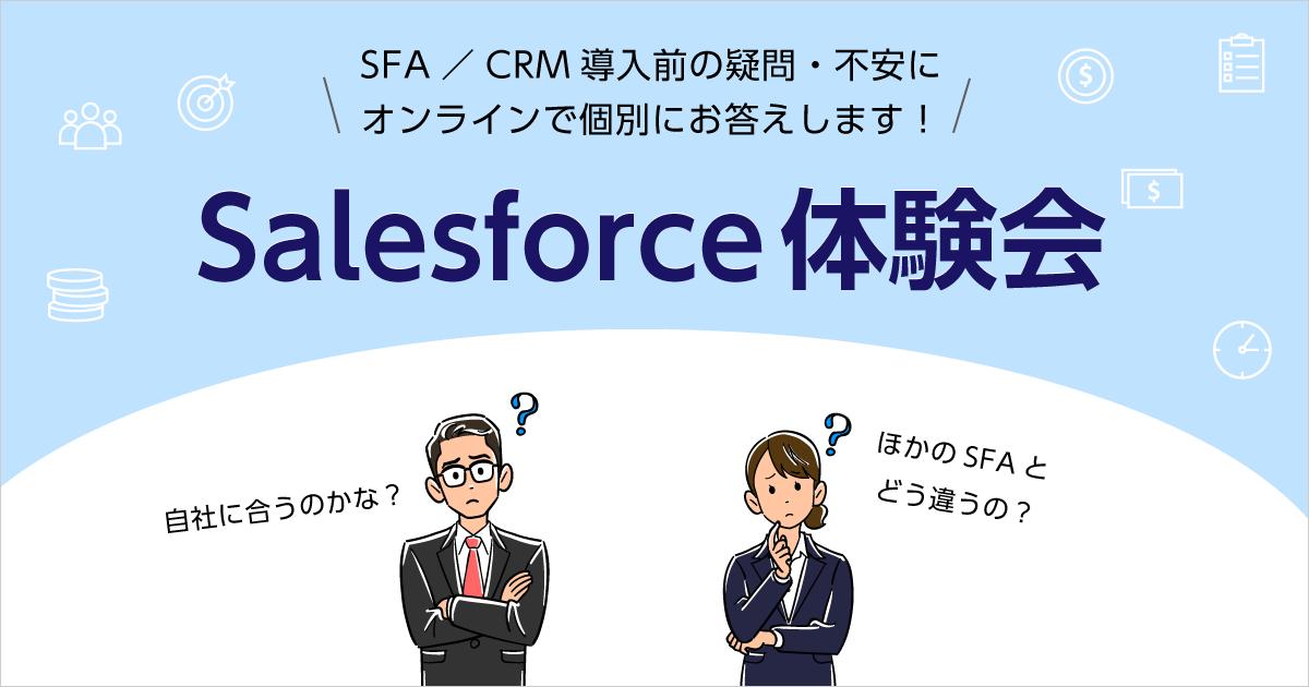 【Salesforce体験会】SFA導入前の疑問・不安にオンラインで個別にお答えします!