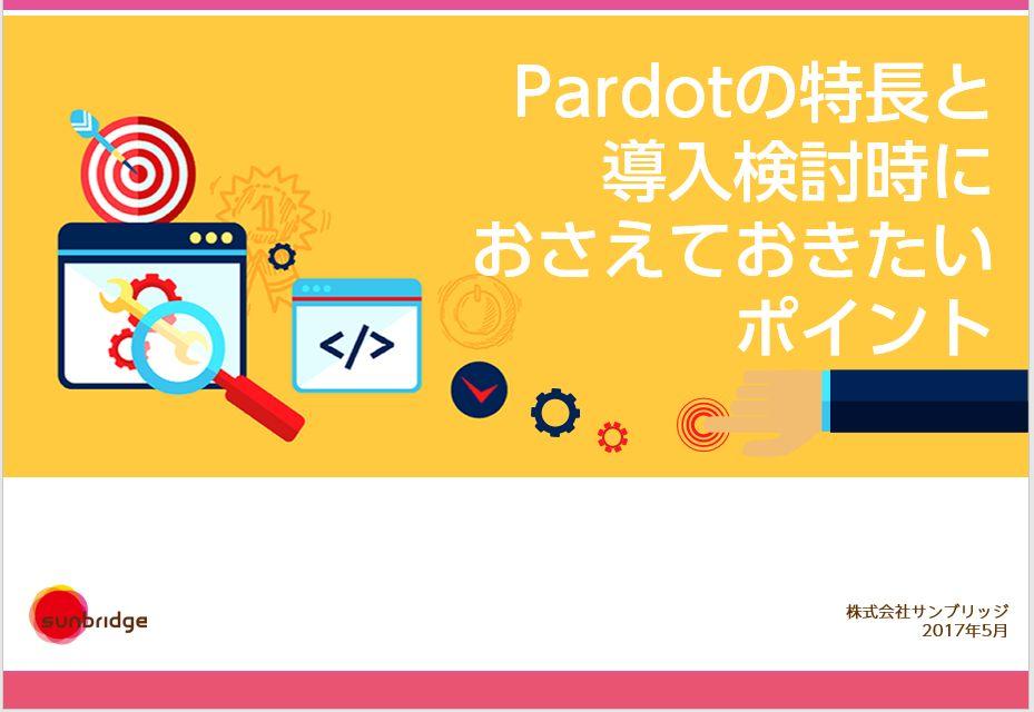 【ホワイトペーパー】Pardotの特長と導入検討時におさえておきたいポイント