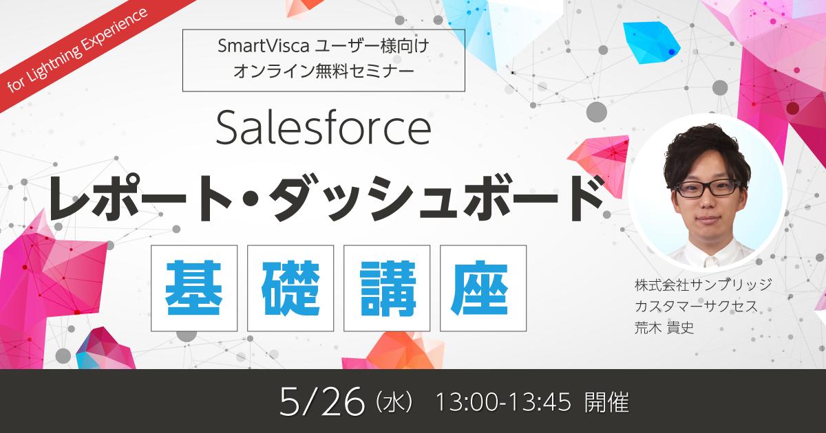 【SmartViscaユーザー様向け】<br>Salesforceレポート・ダッシュボード基礎講座