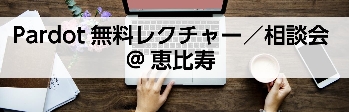 メール設定編:Pardot無料レクチャー/相談会