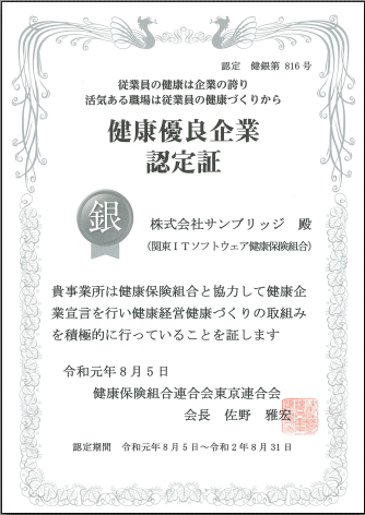 certificate_good_health