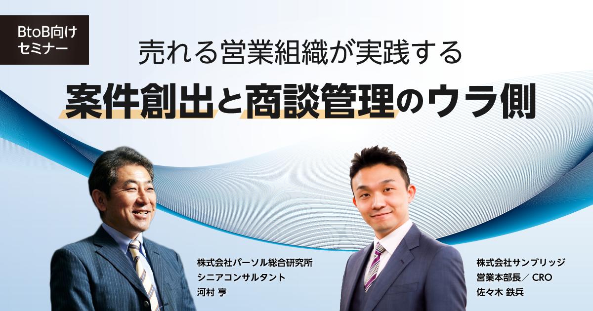 売れる営業組織が実践する「案件創出と商談管理」のウラ側