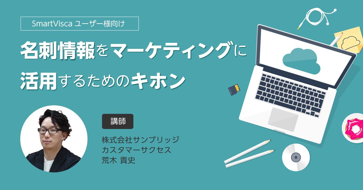 【SmartViscaユーザー様向け】<br>名刺情報をマーケティングに活用するためのキホン
