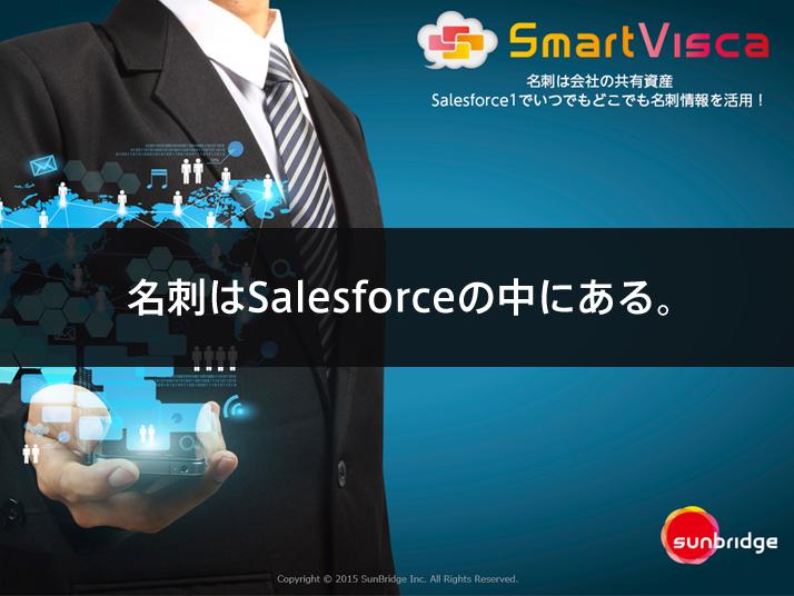 【ホワイトペーパー】Salesforceを活用するためにSmartViscaを選ぶ理由