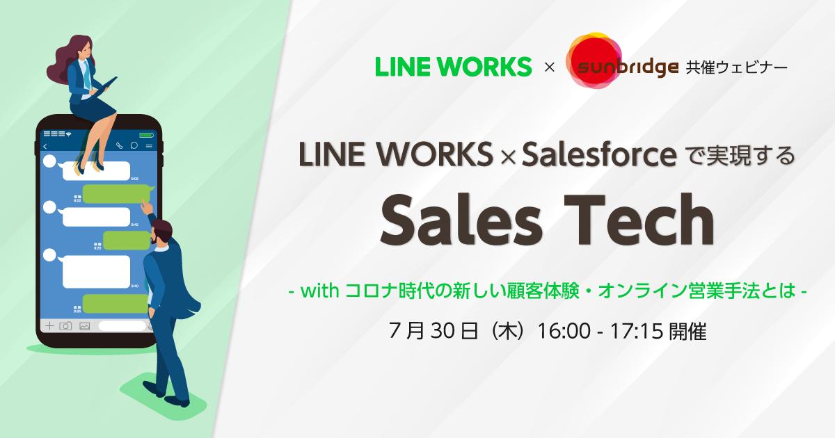 LINE WORKS×Salesforce連携で実現するSales Tech