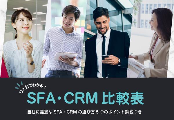 【ホワイトペーパー】<br />SFA・CRM比較表<br />~自社に最適なSFA・CRMの選び方5つのポイント解説つき~