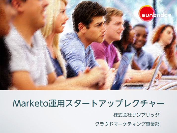 【ホワイトペーパー】Marketo運用スタートアップレクチャー