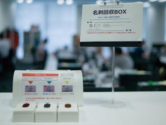 名刺回収BOX
