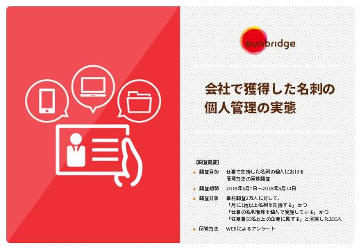 【調査レポート】名刺の個人管理の実態調査