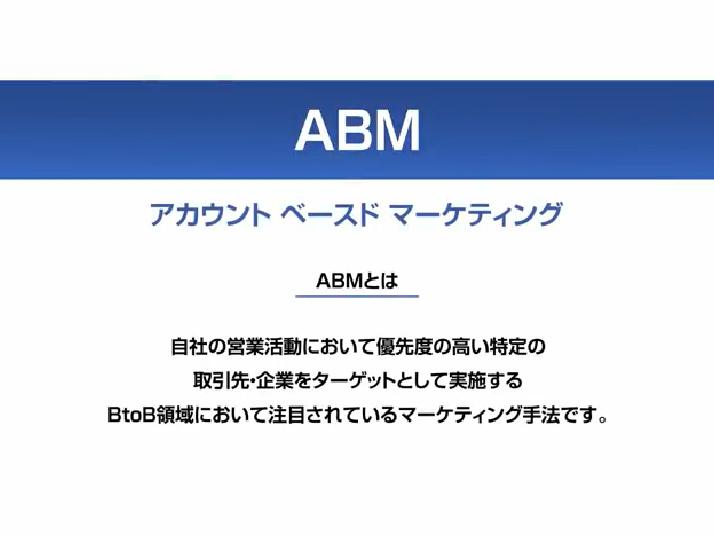 ABMに向けたデータマネジメント実現のための取り組み Part2