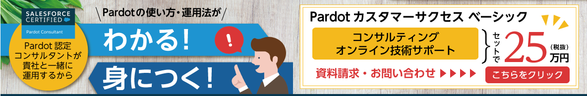 Pardotの使い方・運用法がわかる:カスタマーサクセスベーシック