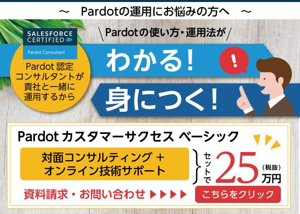 Pardotの使い方・運用法がわかる~Pardotカスタマーベーシック