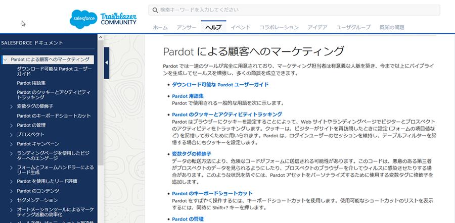 pardot_help_190101