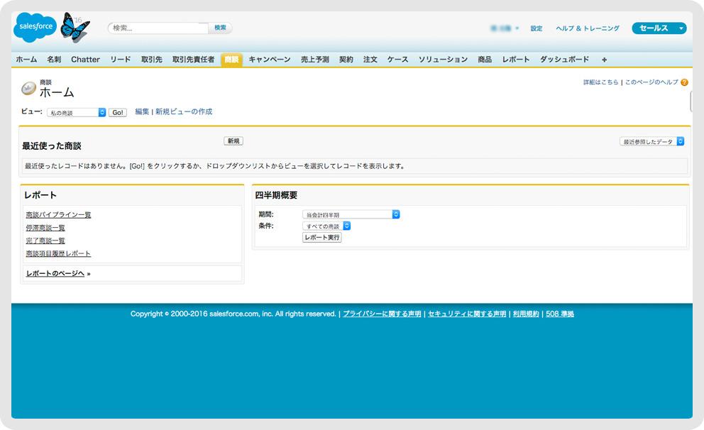 Sales Cloud(営業・顧客管理)