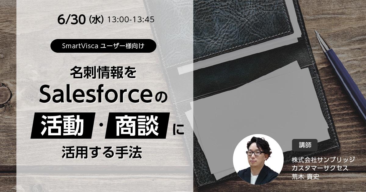 【SmartViscaユーザー様向け】<br>名刺情報をSalesforceの「活動」「商談」に活用する手法