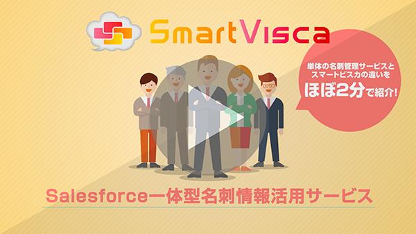 SmartVisca(スマートビスカ)サービス紹介ムービー